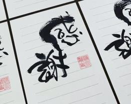 藤永雄史の画像2