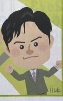 川本浩平の画像2