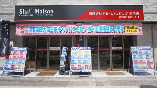 有限会社すみれハウジング三田店の画像