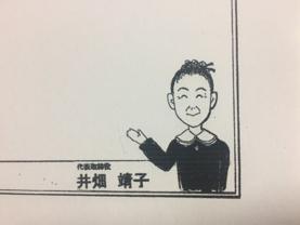井畑靖子の画像3