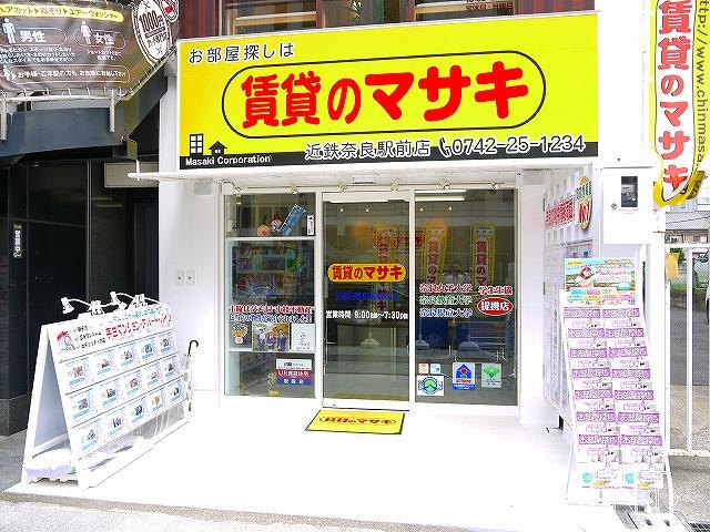 正木商事近鉄奈良駅前店の画像