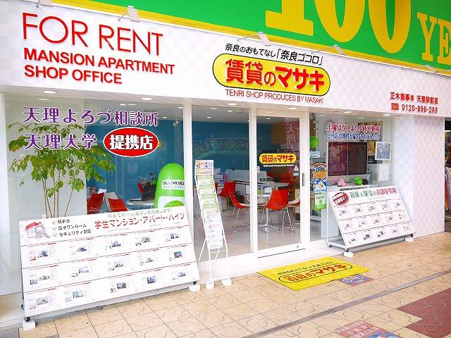 正木商事天理駅前店の画像