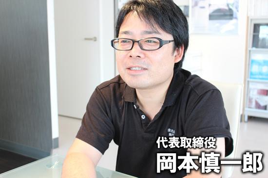 岡本慎一郎の画像