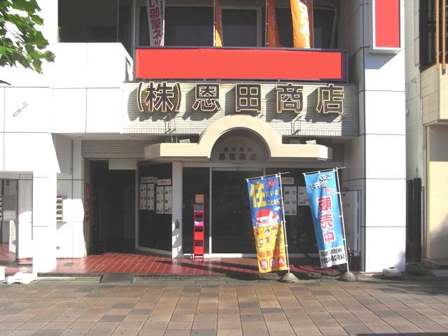 株式会社恩田商店の画像