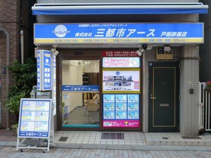 株式会社三都市アース戸越銀座店の画像