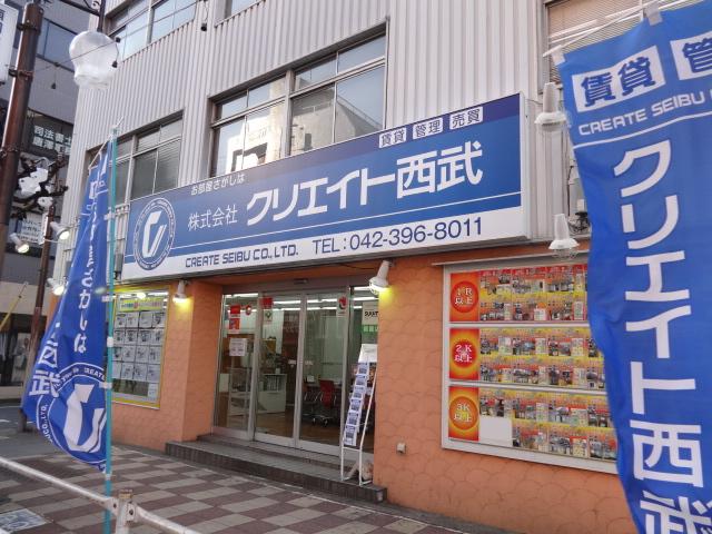 株式会社クリエイト西武久米川駅前店