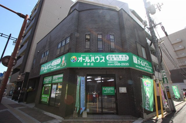 オールハウス株式会社段原店