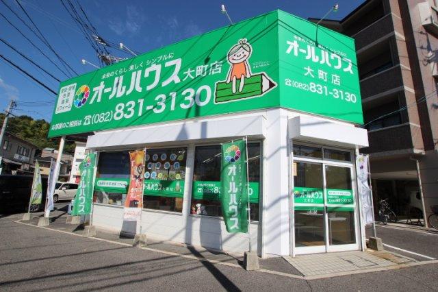 オールハウス株式会社大町店