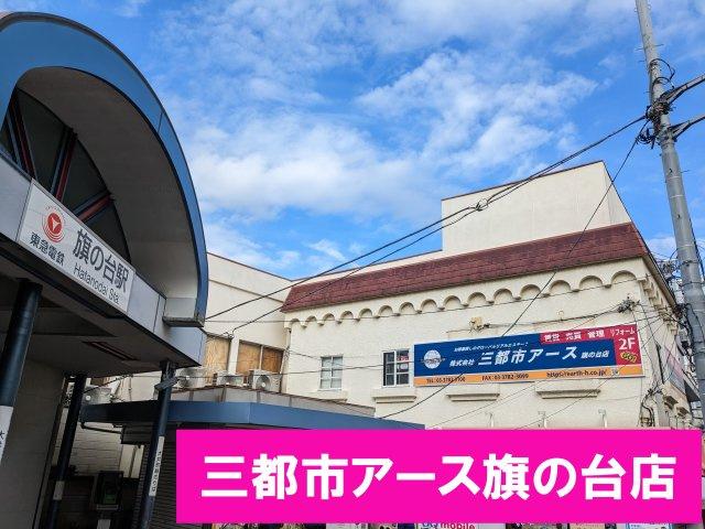 株式会社三都市アース 桜上水店の画像