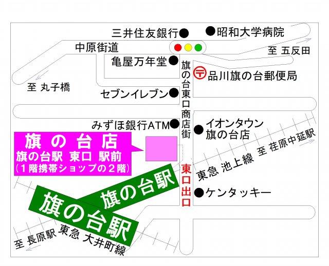 株式会社三都市アース 桜上水店の画像3