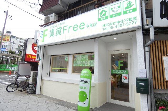賃貸Free今里店の画像1
