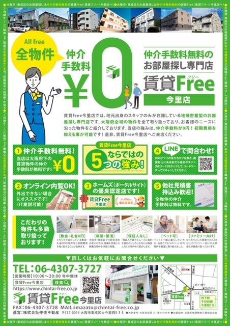 賃貸Free今里店の画像2