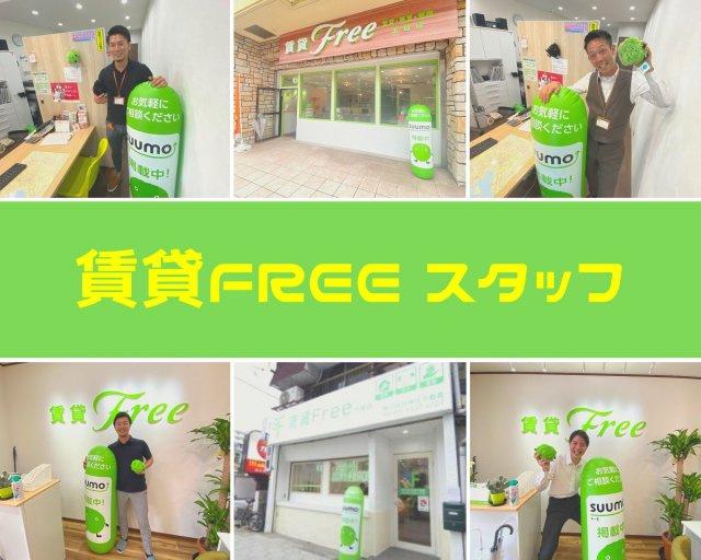 賃貸Free今里店の画像3
