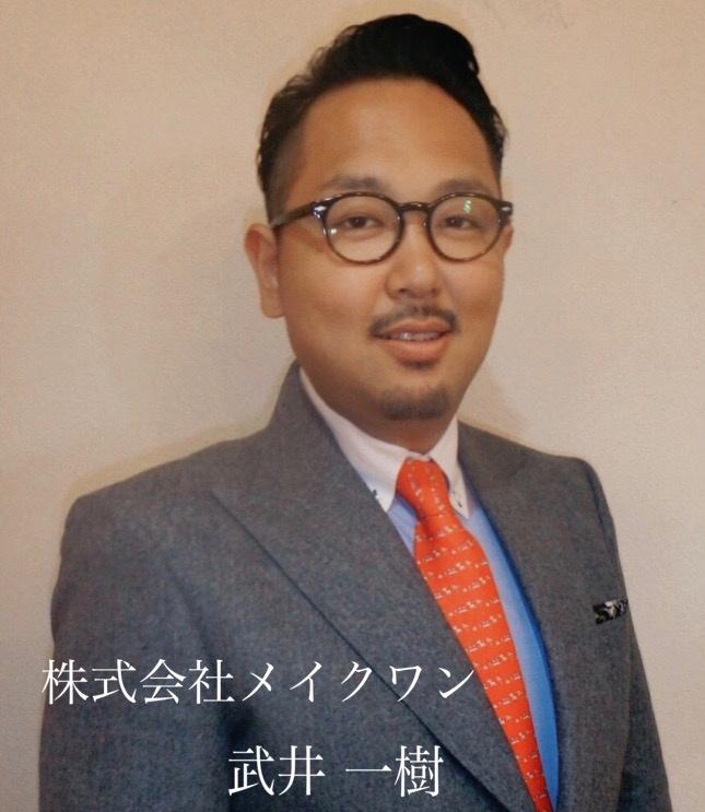 代表取締役 武井一樹の画像