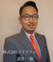 代表取締役 武井一樹の画像1