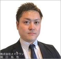 取締役 統括本部長   堀口拓也の画像1
