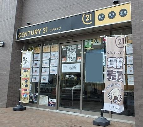 センチュリー21株式会社リブライフ加古川店