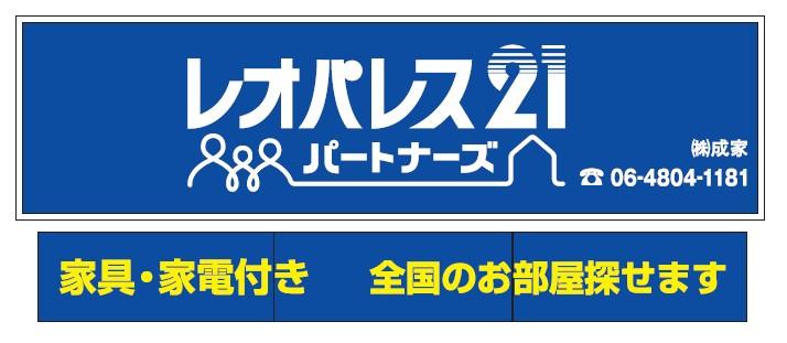 レオパレスパートナーズ野田阪神店の画像