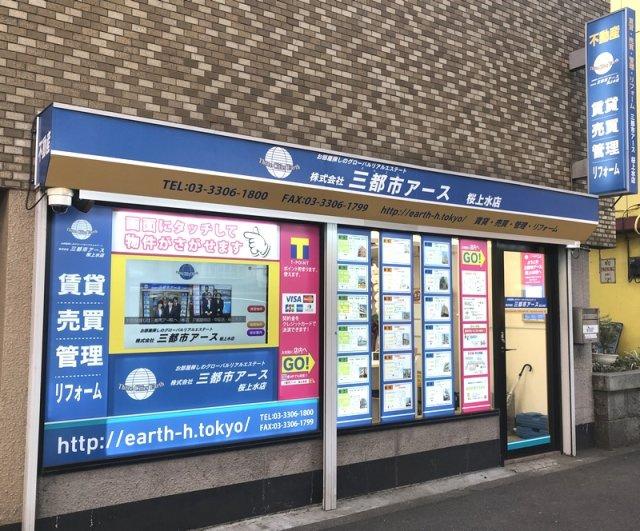 株式会社三都市アース 桜上水店の画像1